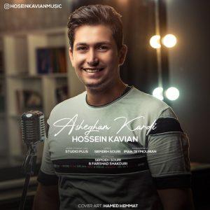 حسین کاویان عاشقم کردی