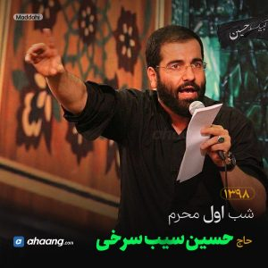 مداحی شب اول محرم 99 حاج حسین سیب سرخی