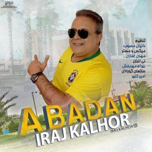 ایرج کلهر آبادان
