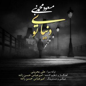 مسعود محمد نبی دنیای تو