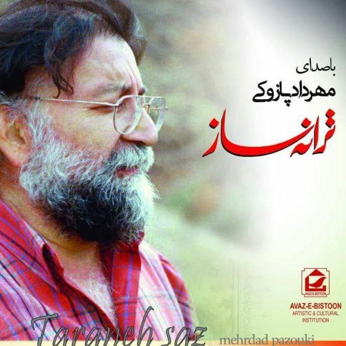 دانلود آلبوم مهرداد پازوکی ترانه ساز