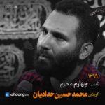 مداحی شب چهارم محرم 99 کربلایی محمدحسین حدادیان