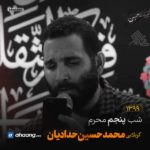 مداحی شب پنجم محرم 99 کربلایی محمدحسین حدادیان