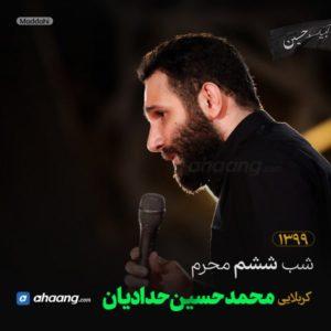 مداحی شب ششم محرم 99 کربلایی محمدحسین حدادیان