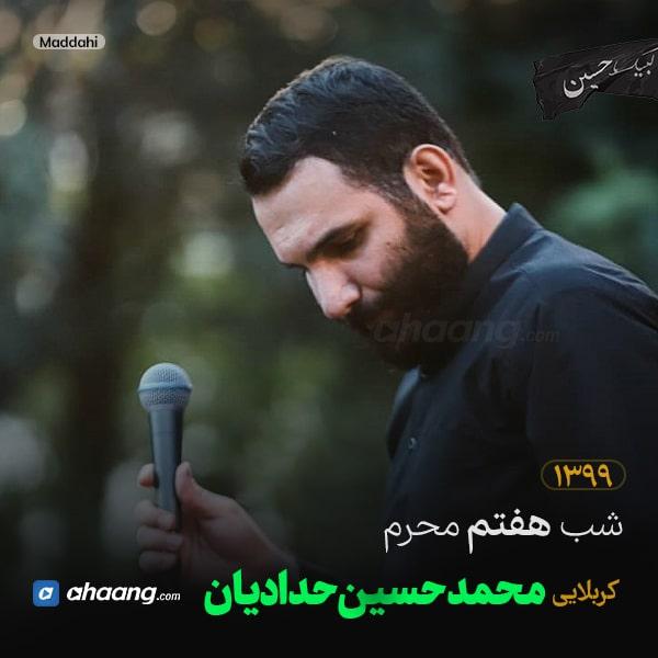 مداحی شب هفتم محرم 99 کربلایی محمدحسین حدادیان
