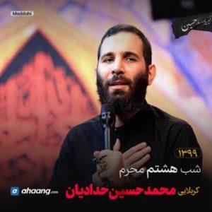 مداحی شب هشتم محرم 99 کربلایی محمدحسین حدادیان