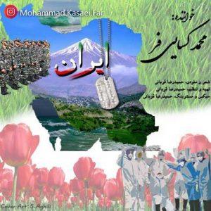 محمد کسایی فر ایران