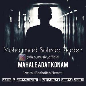 محمد سهراب زاده محاله عادت کنم