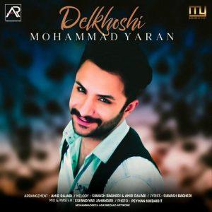 محمد یاران دلخوشی