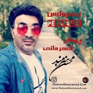 محسن هنرمند پرسپولیس