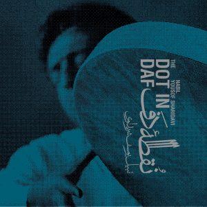 دانلود آلبوم نبیل یوسف شریداوی نقطه دف