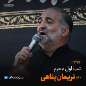 مداحی شب اول محرم 99 حاج نریمان پناهی