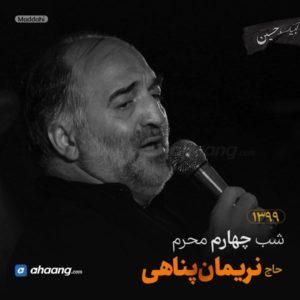 مداحی شب چهارم محرم 99 حاج نریمان پناهی