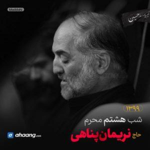 مداحی شب هشتم محرم 99 حاج نریمان پناهی
