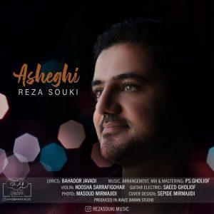 رضا سوکی عاشقی