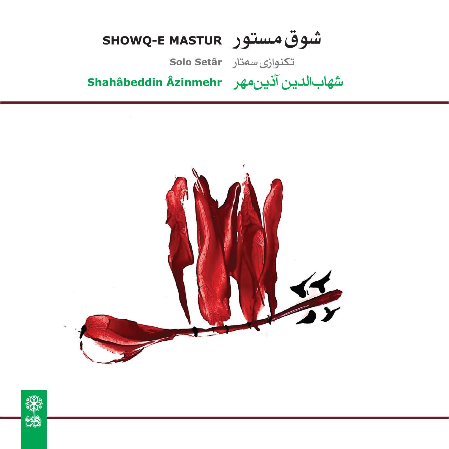 دانلود آلبوم شهاب الدین آذین مهر شوق مستور