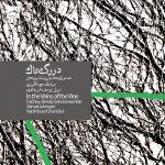 دانلود آلبوم سیامک جهانگیری در رگ تاک