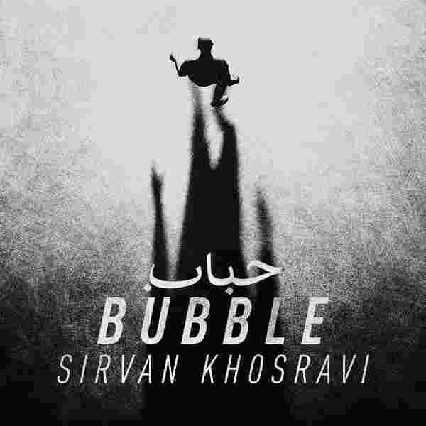 سیروان خسروی حباب