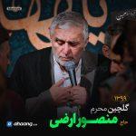 گلچین مداحی محرم 99 حاج منصور ارضی