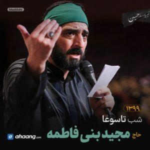مداحی شب تاسوعا محرم 99 حاج مجید بنی فاطمه