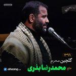 گلچین مداحی محرم 99 حاج محمدرضا بذری