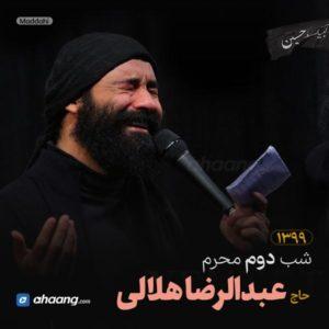مداحی شب دوم محرم 99 حاج عبدالرضا هلالی