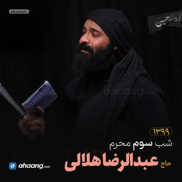 مداحی شب سوم محرم 99 حاج عبدالرضا هلالی