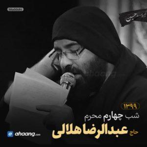 مداحی شب چهارم محرم 99 حاج عبدالرضا هلالی
