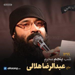 مداحی شب پنجم محرم 99 حاج عبدالرضا هلالی