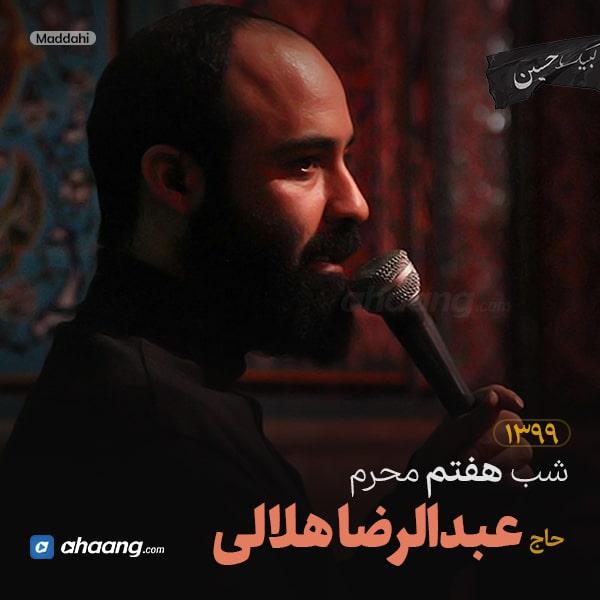 مداحی شب هفتم محرم 99 حاج عبدالرضا هلالی