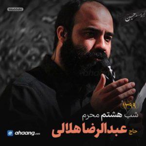 مداحی شب هشتم محرم 99 حاج عبدالرضا هلالی