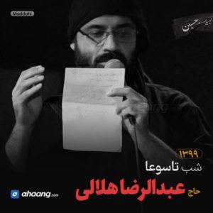 مداحی شب تاسوعا محرم 99 حاج عبدالرضا هلالی