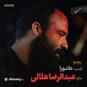 مداحی شب عاشورا محرم 99 حاج عبدالرضا هلالی