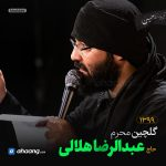 گلچین مداحی محرم 99 حاج عبدالرضا هلالی