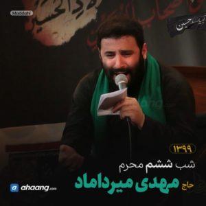مداحی شب ششم محرم 99 حاج مهدی میرداماد