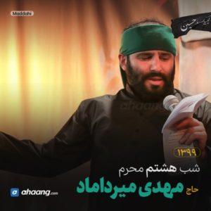 مداحی شب هشتم محرم 99 حاج مهدی میرداماد