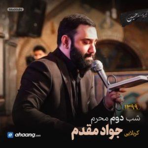 مداحی شب دوم محرم 99 کربلایی جواد مقدم
