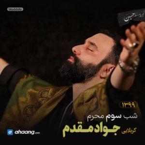 مداحی شب سوم محرم 99 کربلایی جواد مقدم