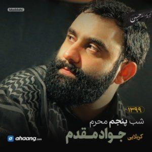 مداحی شب پنجم محرم 99 کربلایی جواد مقدم