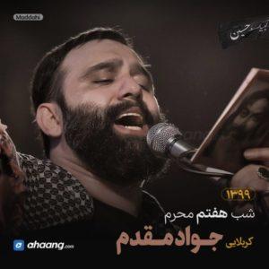مداحی شب هفتم محرم 99 کربلایی جواد مقدم