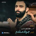 مداحی شب هشتم محرم 99 کربلایی جواد مقدم