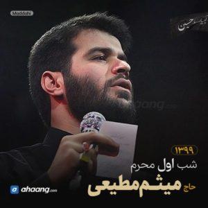 مداحی شب اول محرم 99 حاج میثم مطیعی