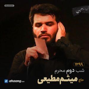 مداحی شب دوم محرم 99 حاج میثم مطیعی
