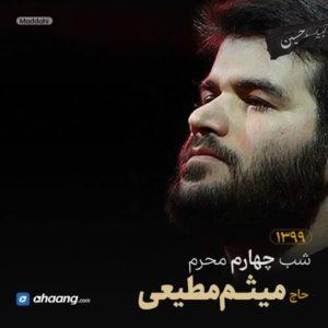 مداحی شب چهارم محرم 99 حاج میثم مطیعی