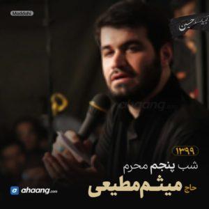 مداحی شب پنجم محرم 99 حاج میثم مطیعی