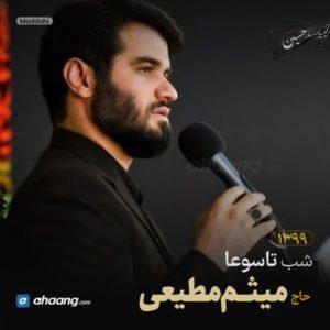 مداحی شب تاسوعا محرم 99 حاج میثم مطیعی