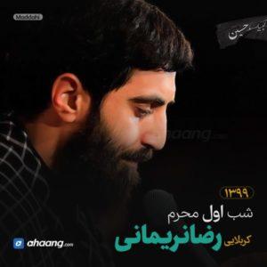 مداحی شب اول محرم 99 کربلایی رضا نریمانی