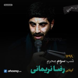 مداحی شب سوم محرم 99 کربلایی رضا نریمانی