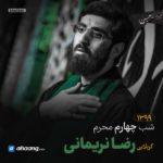 مداحی شب چهارم محرم 99 کربلایی رضا نریمانی