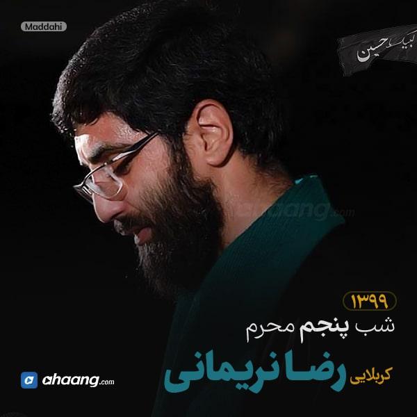 مداحی شب پنجم محرم 99 کربلایی رضا نریمانی